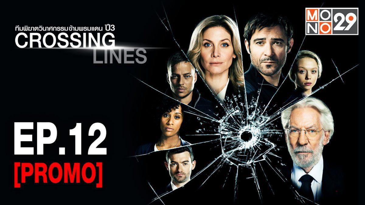 Crossing Lines ทีมพิฆาตวินาศกรรมข้ามพรมแดน ปี 3 EP.12 [PROMO]