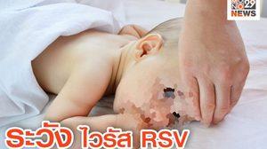 แพทย์เตือน ผู้ปกครองระวังบุตรหลาย เชื้อไวรัส RSV มาพร้อมลมหนาว