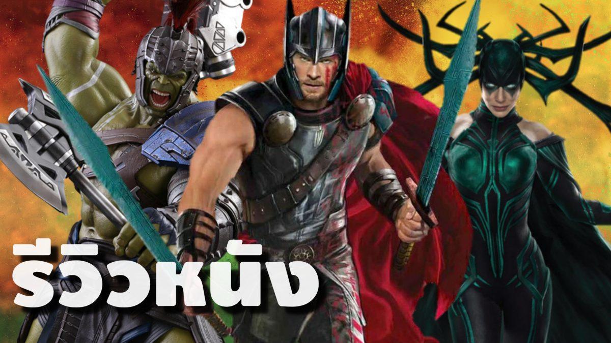 รีวิวหนัง Thor Ragnarok  ศึกอวสานเทพเจ้า ธอร์ 3