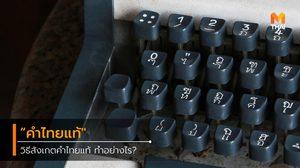 คำไทยแท้มีลักษณะอย่างไร วิธีสังเกตคำไทยแท้