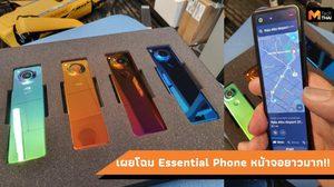 ผู้สร้าง Android เผยโฉมสมาร์ทโฟน Essential รุ่นใหม่ในดีไซน์จอยาว