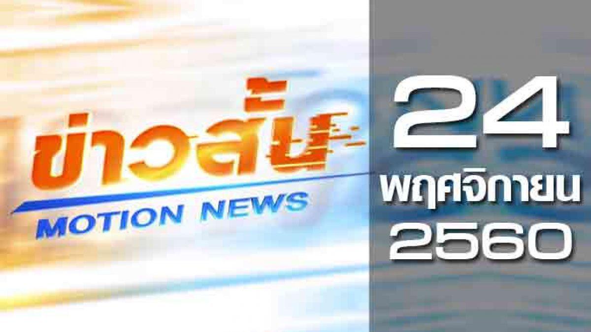 ข่าวสั้น Motion News Break 1 24-11-60