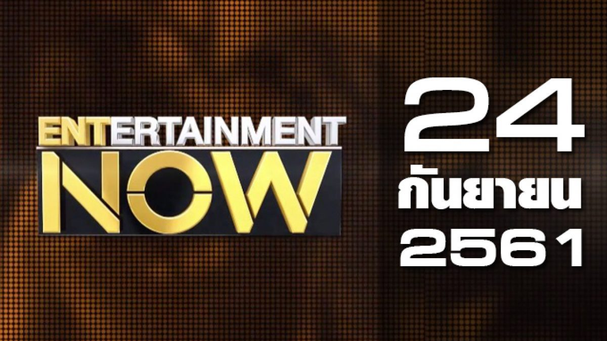 Entertainment Now Break 1 24-09-61