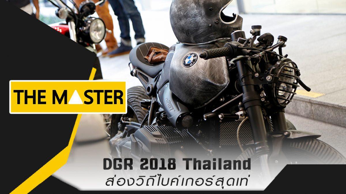 DGR 2018 Thailand ส่องวิถีไบค์เกอร์สุดเท่แบบไม่จำกัดสายพันธุ์