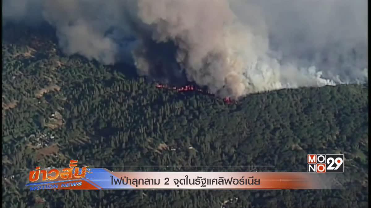 ไฟป่าลุกลาม 2 จุดในรัฐแคลิฟอร์เนีย