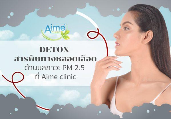 Detox สารพิษทางหลอดเลือด ต้านมลภาวะ PM 2.5