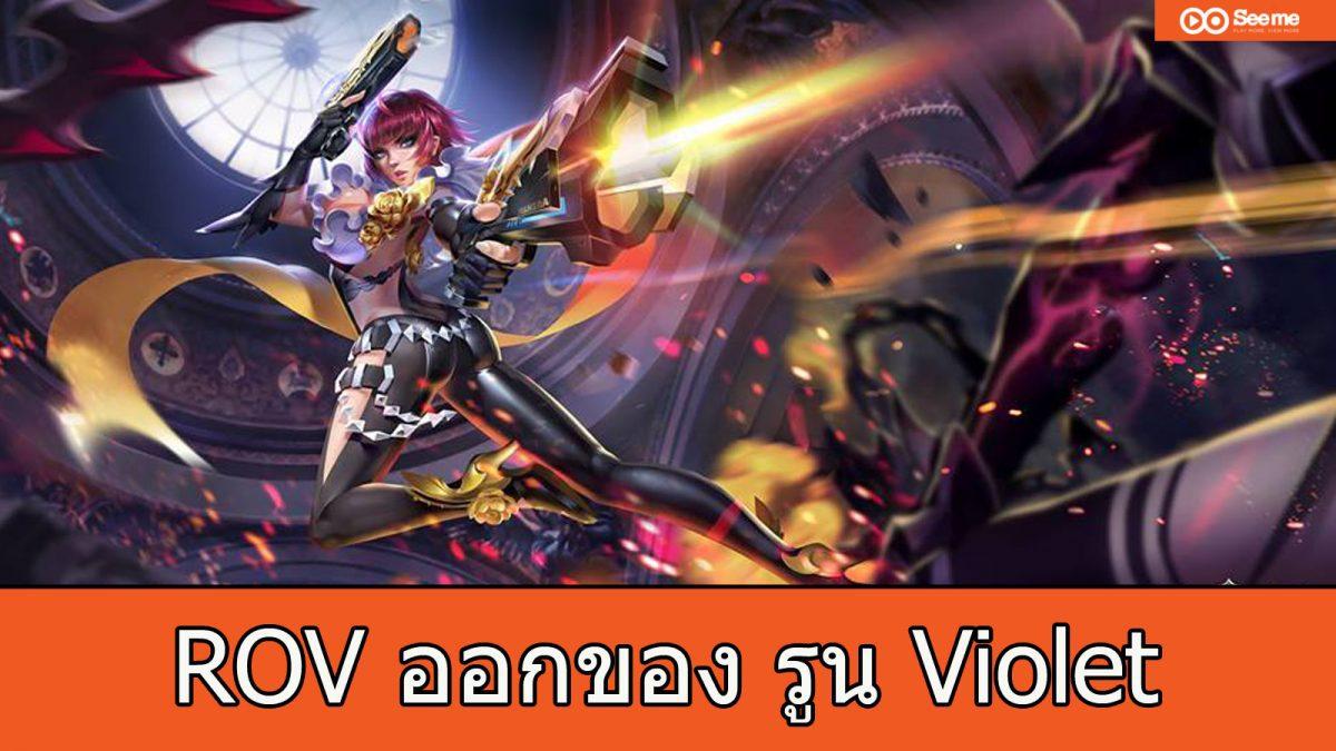 ROV ออกของ รูน  Violet