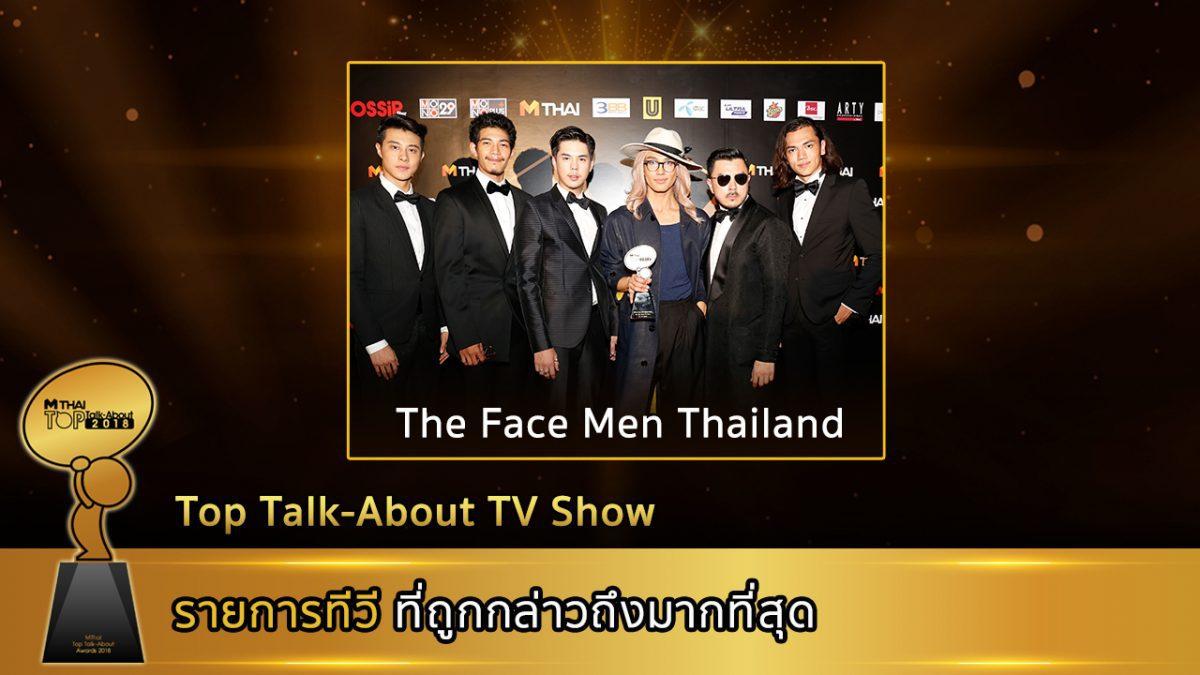 ประกาศรางวัลที่ 3 Top talk about TV Show (รางวัลพิเศษ)