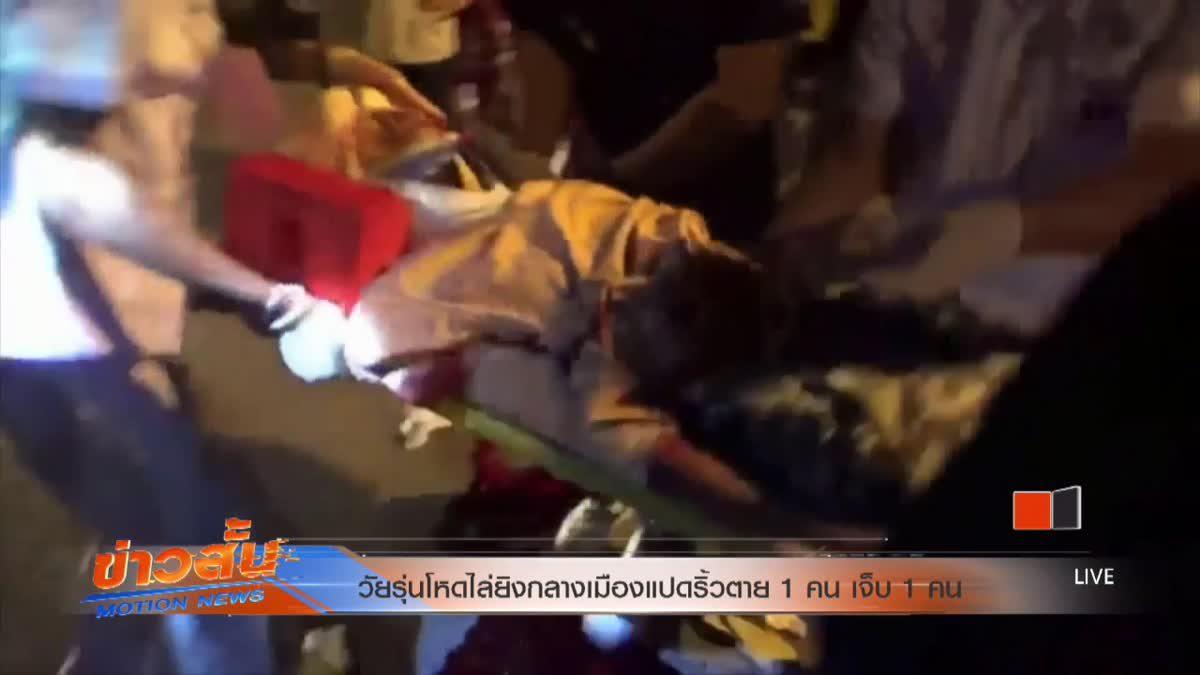วัยรุ่นโหดไล่ยิงกลางเมืองแปดริ้วตาย 1 คน เจ็บ 1 คน