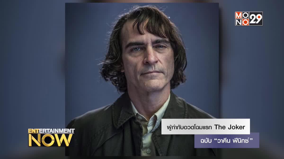 """ผู้กำกับอวดโฉมแรก The Joker ฉบับ """"วาคีน ฟีนิกซ์"""""""