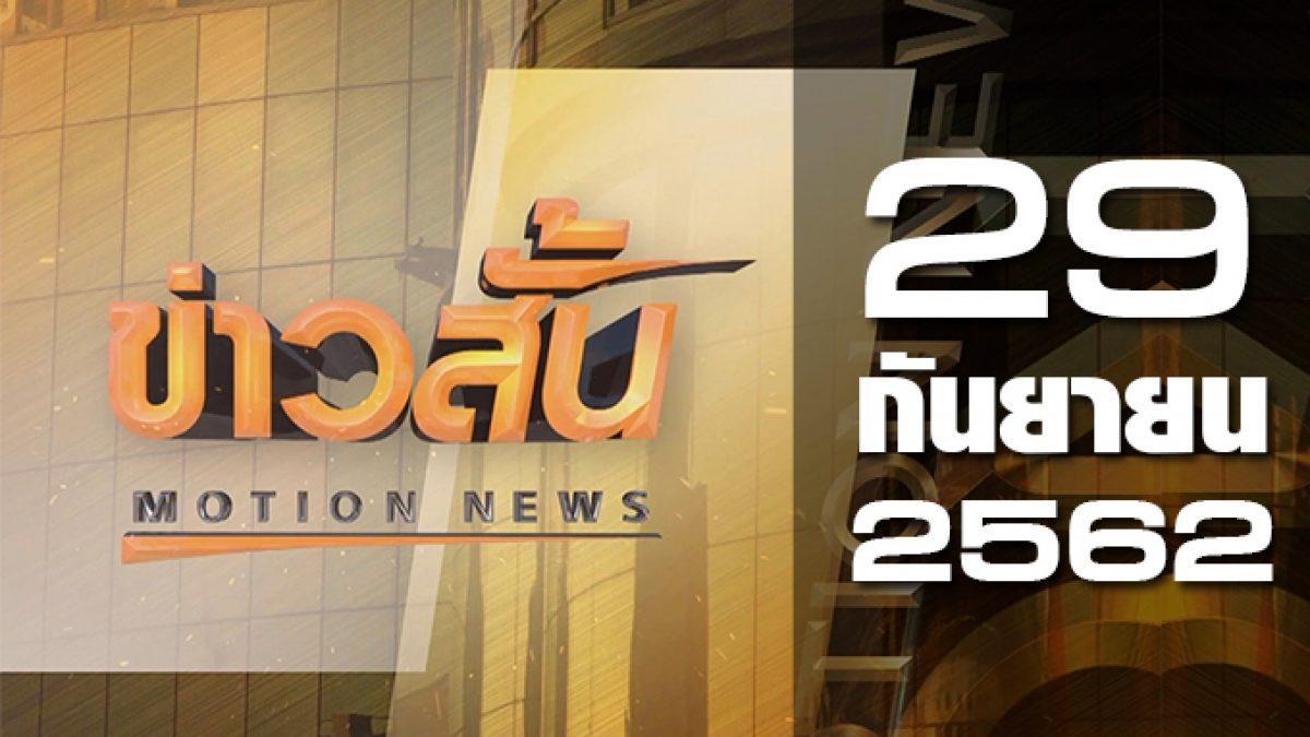 ข่าวสั้น Motion News 29-09-62