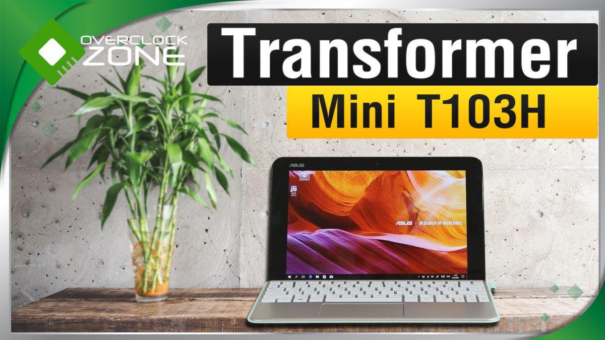 รีวิว ASUS Transformer Mini T103H : 2-in-1 PC เป็น Tablet หรือ Notebook  ก็ได้