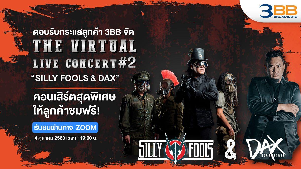 """ตอบรับกระแสลูกค้า 3BB จัด The Virtual LIVE Concert #2  """"SILLY FOOLS & DAX""""  คอนเสิร์ตสุดพิเศษให้ลูกค้าชมฟรี!"""