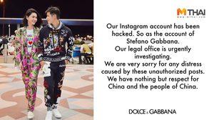 ใหม่-โอ้ เก็บกระเป๋ากลับไทย ปมดราม่า Dolce & Gabbana ถูกล้มงานโชว์ที่จีน