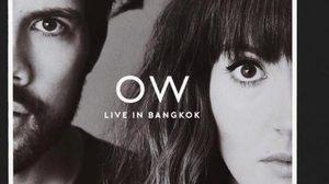 กรี๊ดลั่น! Oh Wonder Live in Bangkok มาแน่ 1 สิงหาคมนี้