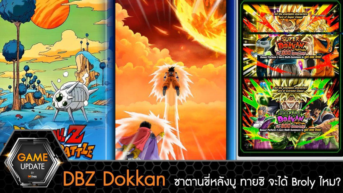 Dragon Ball Z Dokkan Battle Global เปิดกาชาตู้ภาค The Movie ซาตานขี่บูมาแบบนี้ จะได้อะไร?