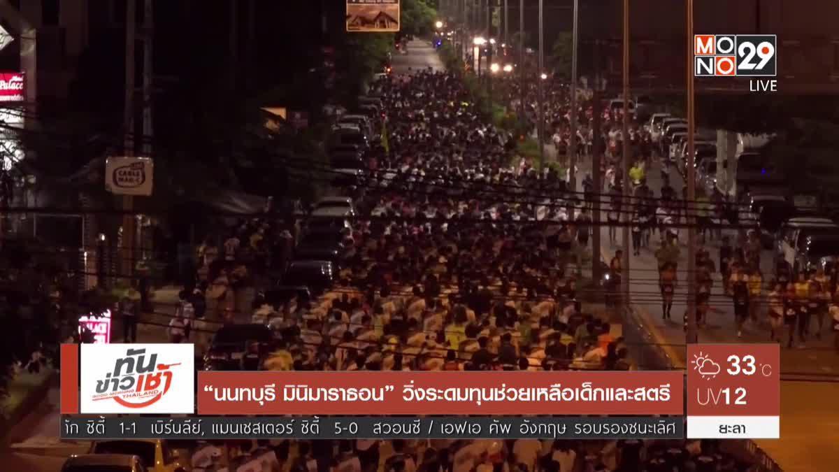 """""""นนทบุรี มินิมาราธอน"""" วิ่งระดมทุนช่วยเหลือเด็กและสตรี"""