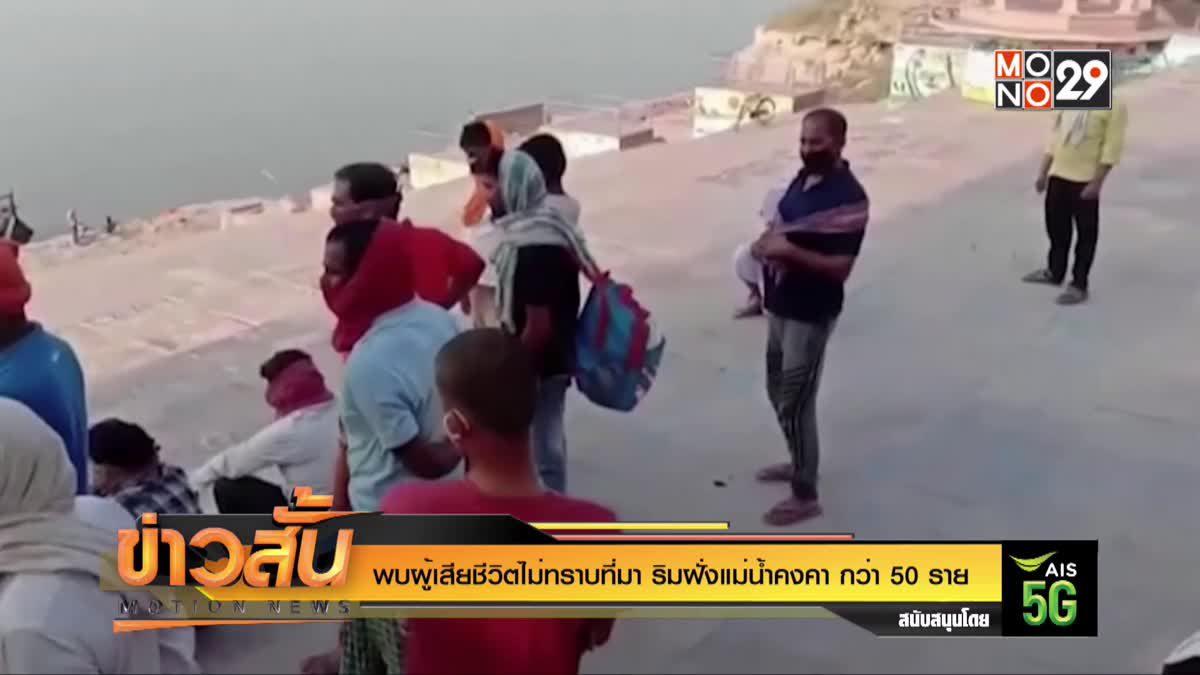 พบผู้เสียชีวิตไม่ทราบที่มา ริมฝั่งแม่น้ำคงคา กว่า 50 ราย
