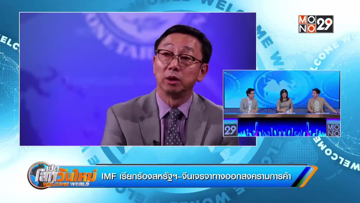 IMF เรียกร้องสหรัฐฯ–จีนเจรจาทางออกสงครามการค้า