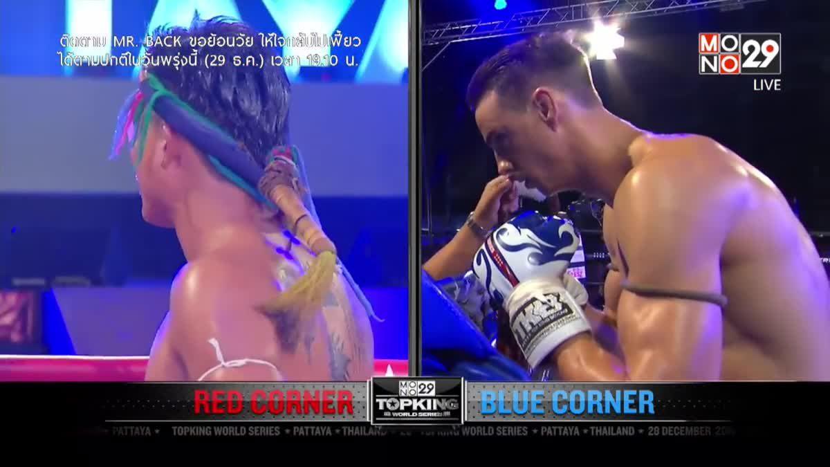 TK 8 คู่ที่ 4 Super Fight : วันเฉลิม แป๋งกองปราบ VS เอเดรียน ภพธีรธรรม