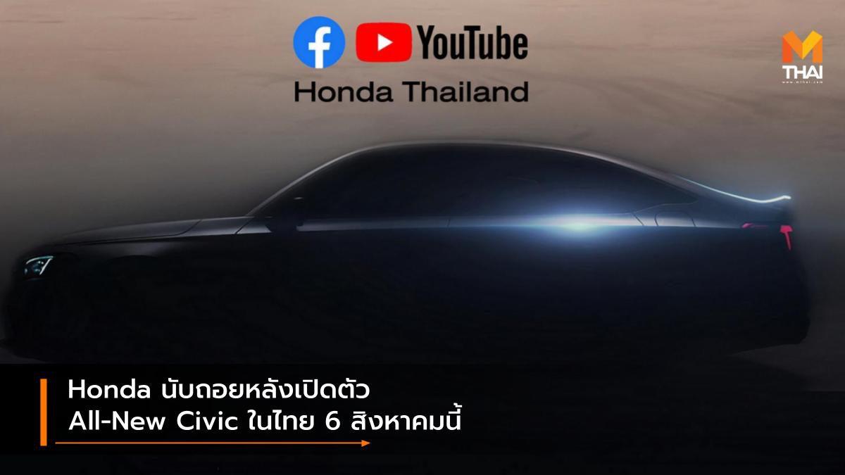 Honda นับถอยหลังเปิดตัว All-New Civic ในไทย 6 สิงหาคมนี้