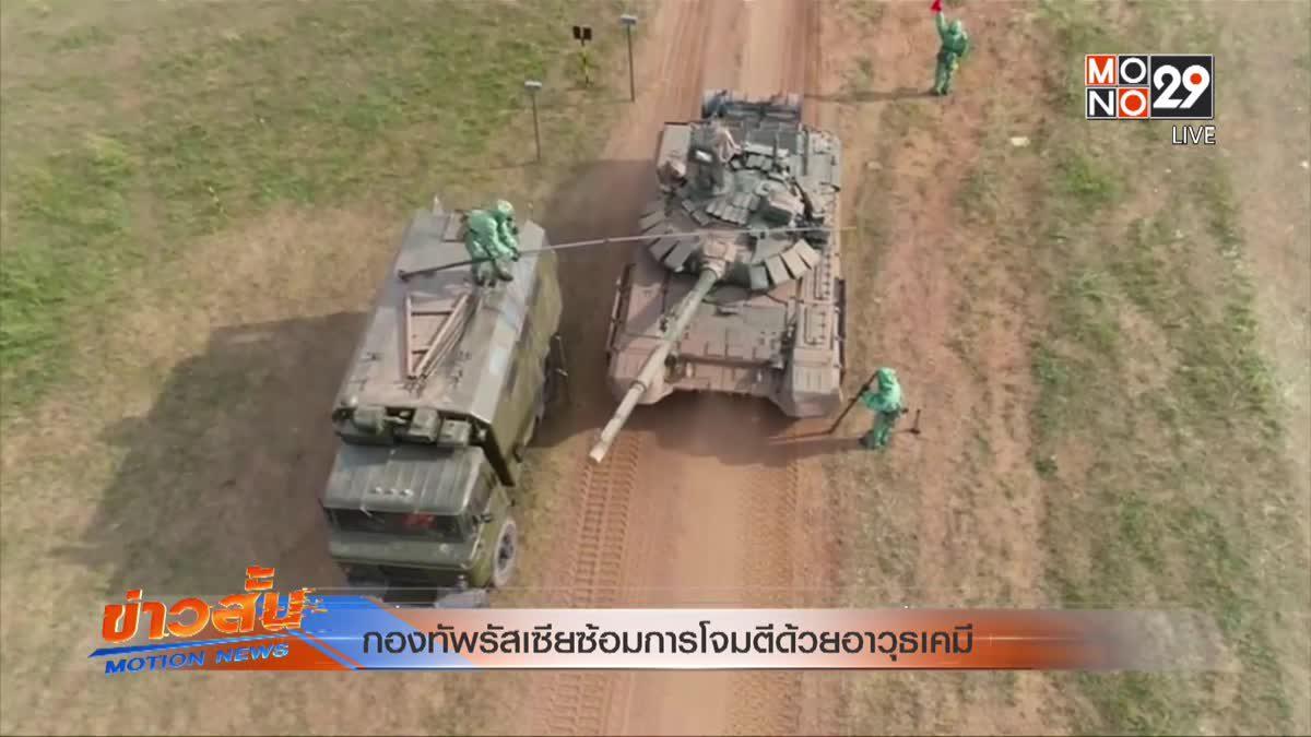 กองทัพรัสเซียซ้อมการโจมตีด้วยอาวุธเคมี