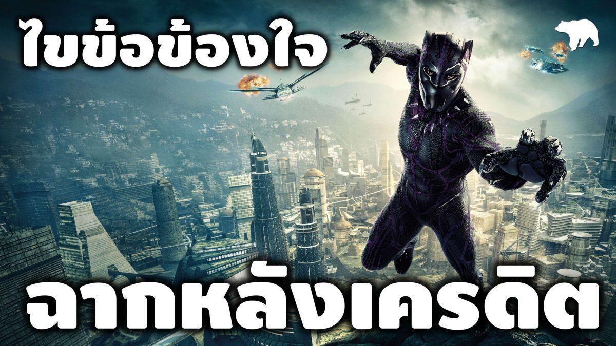ไขข้อข้องใจ สปอยฉากหลังเครดิต Black Panther