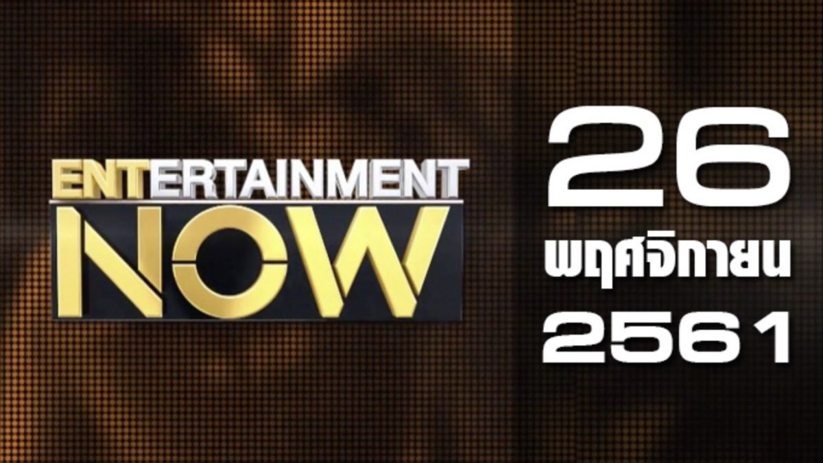 Entertainment Now Break 2 26-11-61