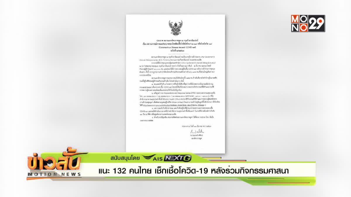 แนะ 132 คนไทย เช็กเชื้อโควิด-19 หลังร่วมกิจกรรมศาสนา