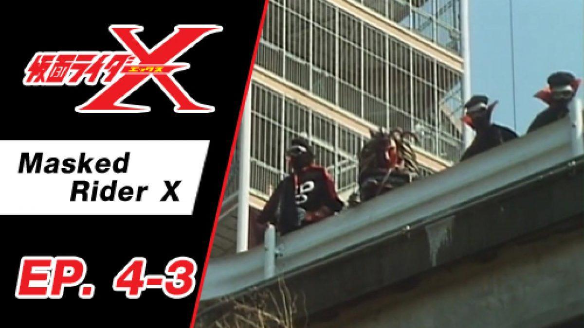Masked Rider X ตอนที่ 4-3