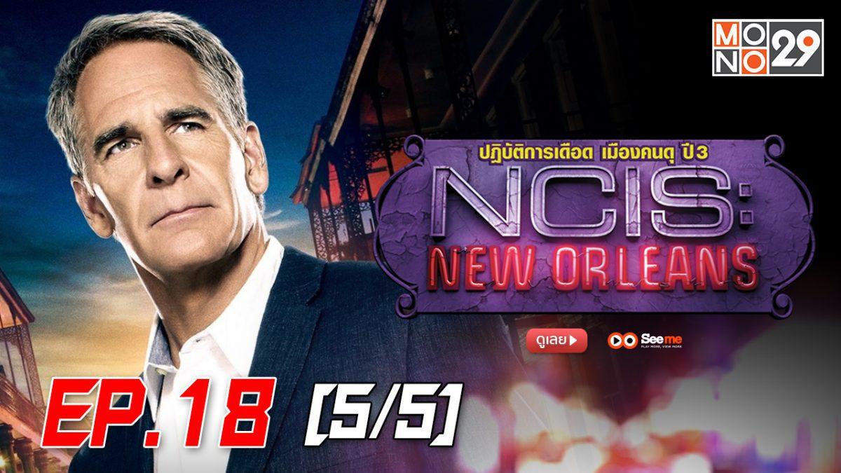 NCIS New Orleans ปฏิบัติการเดือด เมืองคนดุ ปี 3 EP.18 [5/5]