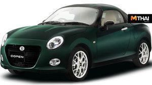 Daihatsu ไฟเขียว เตรียมส่ง Copen Coupe ลงตลาด ผลิตเพียง 200 คันเท่านั้น