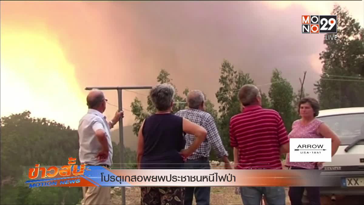 โปรตุเกสอพยพประชาชนหนีไฟป่า