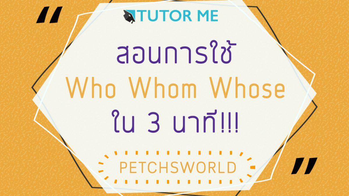 สอนการใช้ who whom whose ใน 3 นาที!!!