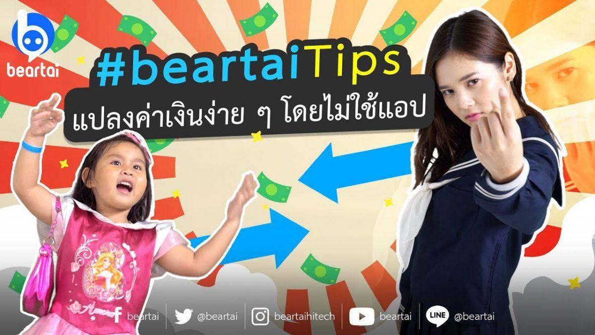 #beartaiTips แปลงค่าเงินง่ายไม่ใช้แอป!