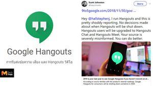 ผู้บริหาร Google โต้!! Hangout ยังไม่ปิดให้บริการ พร้อมเตรียมเพิ่มฟีเจอร์ใหม่