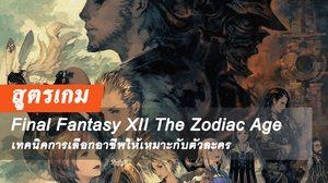 สูตรเกม FFXII The Zodiac Age เทคนิคการเลือกอาชีพที่เหมาะสม