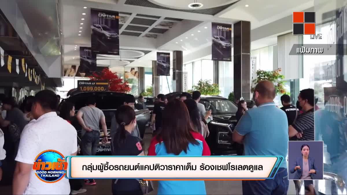 กลุ่มผู้ซื้อรถยนต์แคปติวาราคาเต็ม ร้องเชฟโรเลตดูแล