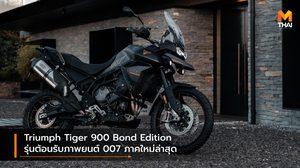Triumph Tiger 900 Bond Edition รุ่นต้อนรับภาพยนต์ 007 ภาคใหม่ล่าสุด