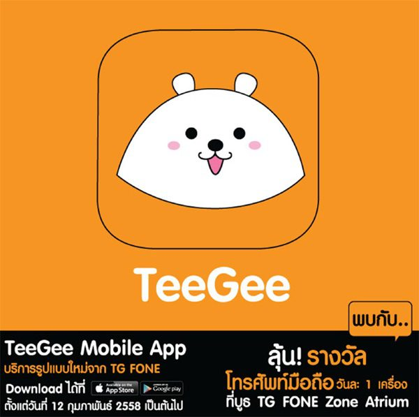 promotion-mobileexpo2015-09