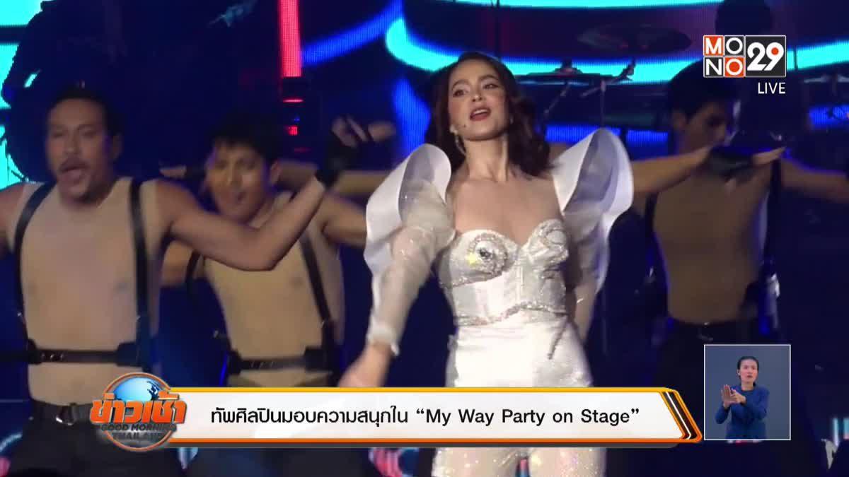 """ทัพศิลปินมอบความสนุกใน """"My Way Party on Stage"""""""