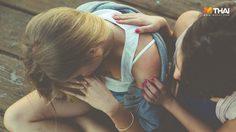 ไม่ไหวก็พัก! 5 รูปแบบรักที่ผู้หญิงควรหยุด เลิกเถอะถ้าไม่อยากเจ็บนาน
