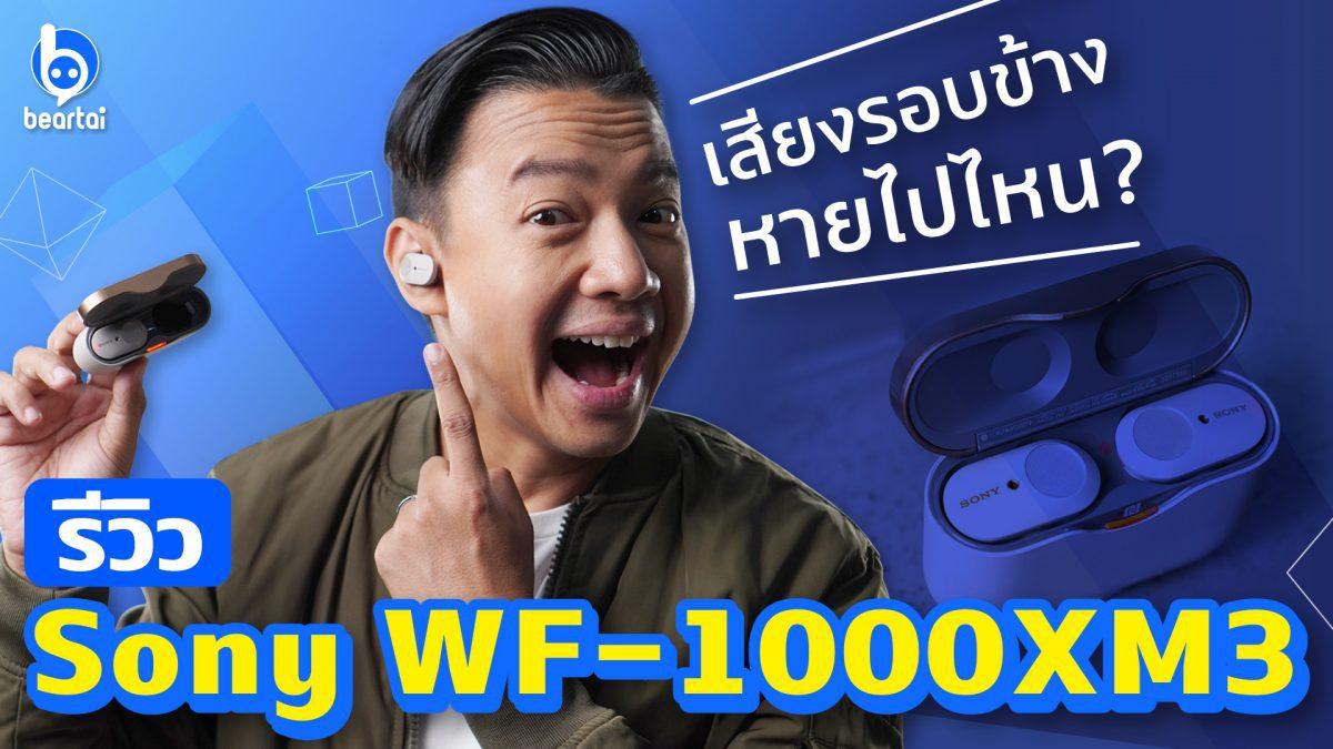 Sony WF-1000XM3 หูฟังตัวจิ๋วตัดเสียงแจ๋ว ส่วนจะแจ่มจริงไหมเดี๋ยวแบไต๋พาไปพิสูจน์!