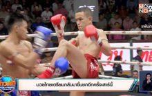 มวยไทยเตรียมกลับมาขึ้นชกอีกครั้งเสาร์นี้