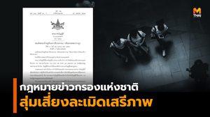 ทำความเข้าใจ 'กฎหมายข่าวกรองแห่งชาติ' ฉบับใหม่ เสี่ยงจำกัดสิทธิและเสรีภาพ