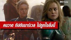 คนวาด Captain Marvel ไม่ปลื้มอย่างแรง หลังเห็นทรงผมใหม่ของเธอ ใน Avengers: Endgame