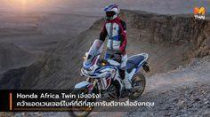 Honda Africa Twin เจ๋งจริง! คว้าแอดเวนเจอร์ไบค์ที่ดีที่สุดการันตีจากสื่ออังกฤษ