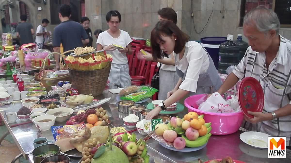 ชาวไทยเชื้อสายจีนไหว้บรรพบุรุษเทศกาลสารทจีนปี 60