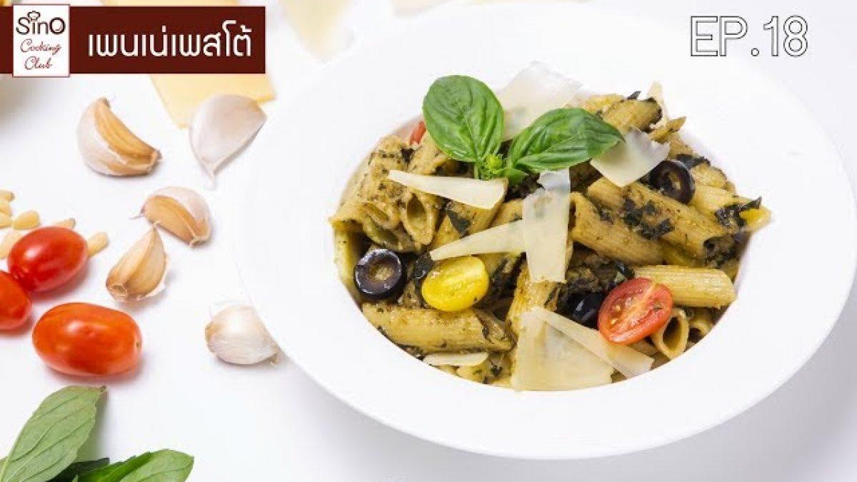 เพนเน่เพสโต้ | EP.18 Sino Cooking Club