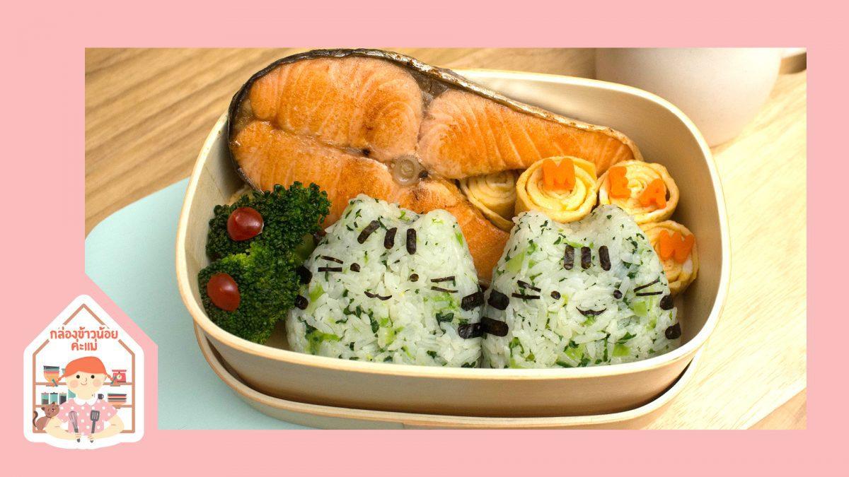 ข้าวแซลมอนของเหมียว ในกล่องข้าวน้อยของหนู